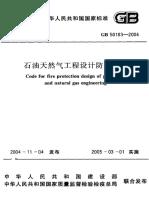 GB50183-2004石油天然气工程设计防火规范