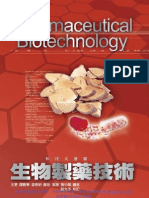 生物製藥技術 Pharmaceutical Biotechnology