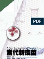 當代新疫苗 A New Generation of Vaccine