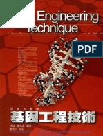 基因工程技術 Gene Engineering Technique