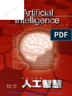 人工智慧 ARTIFICIAL INTELLIGENCE