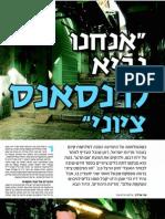 Makor Rishon Jun25-10 [Ronen Shoval and Im Tirzu's Zionist Renaissance]