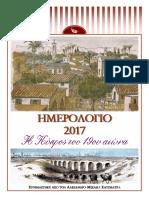 2017 Calendar - 19th century Cyprus (Greek)