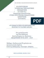 2010 Πτυχιακή - Βενέτη Σοφία - Άλφρεντ Άντλερ. Οι Παιδαγωγικές Προεκτάσεις της Θεωρίας του.
