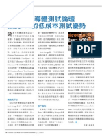 Nikkei-NI舉辦半導體測試論壇 強調PXI 的低成本測試優勢