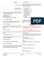 WorkCentre_5020_ServiceManual_complet.pdf