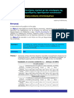 Concrete_Sapmling_Statistics___CRod.pdf