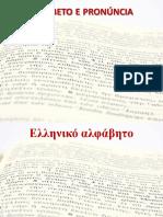 01 - Alfabeto Grego Pronúncia - Copia - Copia.pdf-1