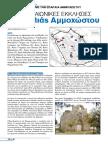 Οι μεσαιωνικές εκκλησίες της παλιάς Αμμοχώστου (δ' μέρος)