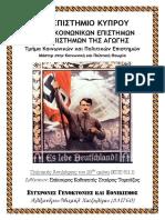 Σύγχρονες Γενοκτονίες και εθνικισμός (κείμενο)