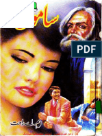 Samoon_Part_1_By_M._A._Rahat.pdf