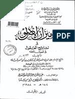 Usul Al Fiqh Al Uzbeki Pp 11