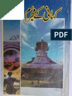 JS-346-Kahani Kay Mujrim کہانی کے مجرم