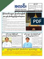 Myanma Alinn Daily_ 1 January 2017 Newpapers.pdf