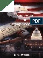 Америка в Пророчества - Елены Уайт