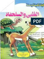 Kalila-10.pdf