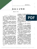 _不抵抗主义_剖析.pdf