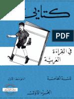 كتابي في القراءة العربية - السنة 5 إبتدائي - ج1