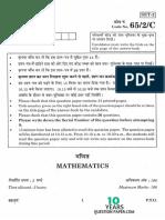 Cbse 2016 Maths Class 12 Set 2