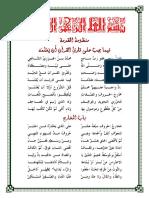 Mukadima Džezeria 2 - Muhamed ibn Džezeri eš Šafiji