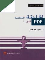 05_ الجلطة الدماغية ـ د. سمير أبو حامد