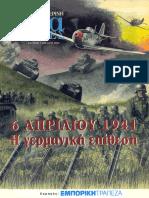 6 Απριλίου1941 H γερμανική επίθεση. [7 Ημέρες Καθημερινή 2002].pdf