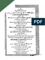 Chidambara Puranam
