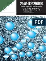 광경화형 수지.pdf