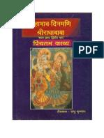 mahabhava dinmani Radha Baba (shashtam Khand ....VI- part 2) Priyatam Kavya .page 1 to 100