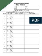 [様式]国際教養学部_面接持参資料2017_面接持参資料_表紙(総括表)_Ver01