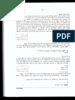 επιγραφη 6.pdf