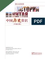 zhongguolishi_changshi.pdf