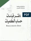 مشروع حساب الكميات.pdf