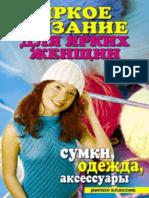 Яркое вязание.pdf