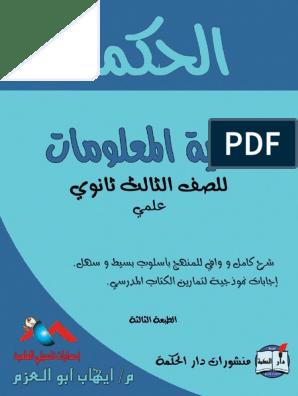 كتاب تقنية المعلومات للصف الأول ثانوي ليبيا