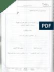 دورة التكييف المتقدمة.pdf