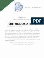 Διαβάστε ολόκληρη την επιστολή όπως την δημοσιεύει το orthodoxia.info. (PDF)