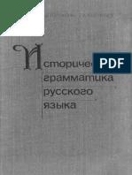 Gor Hab Istoricheskaya Grammatika Russkogo Yazyka