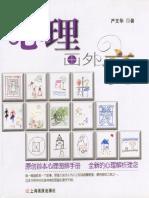 心理画外音(严文华).pdf