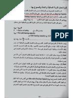 Dr_Qasabi_Foundations.pdf