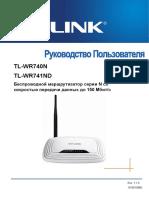 WIFI Router TL-TL-WR740N_RU.pdf