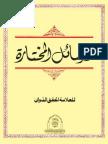 الرسائل المختارة - المحقق جلال الدين الدواني