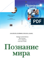 V_Stiinte (in limba rusa).pdf
