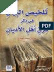 Talkhis Al Bayan-Resid Khayyun