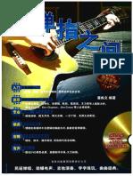 Finger Tip Guitar