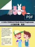 小兒童的書:寬恕 - A Little Children's Book About Forgiveness