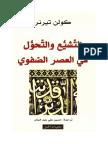 التشيع والتحول في العصر الصفوي كولن تيرنر.pdf