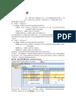 SAP+定价条件技术在MM.SD的应用