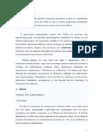 diafotismos.pdf