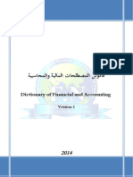 Dictionary of Financial and Accounting